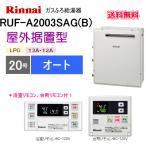 ショッピングリモコン リンナイ ガスふろ給湯器 RUF-A2003SAG(A) 20号 オート 屋外据置形 リモコン付
