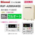 ショッピングリモコン リンナイ ガスふろ給湯器 RUF-A2005AW(A) 20号 フルオート 屋外壁掛形 リモコン付