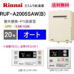 リンナイ ガスふろ給湯器 RUF-A2005SAW 20号 オート 屋外壁掛形 リモコン付