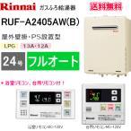 リンナイ ガスふろ給湯器 RUF-A2405AW(A) 24号 フルオート 屋外壁掛形 リモコン付