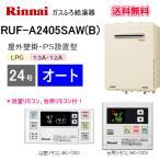 リンナイ ガスふろ給湯器 RUF-A2405SAW(B) 24号 オート 屋外壁掛形 リモ...