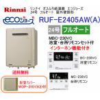 エコジョーズ リンナイ ガス給湯器 24号 フルオート RUF-E2405AW(A) インターホンリモコン・配管カバー付