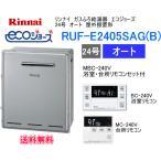 エコジョーズ リンナイ ガスふろ給湯器 24号 オート 屋外据置形 RUF-E2405SAG リモコン付