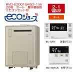 エコジョーズ リンナイ ガス給湯暖房用熱源機 20号 オート RVD-E2001SAW2-1(A) リモコン付