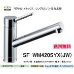 【数量限定特価・残りわずか】 LIXIL・INAX シングルレバー混合水栓 SF-WM420SYX(JW)