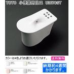 TOTO 陶器製小便器用目皿・着脱トラップ U307CST カラーお選びいただけます。