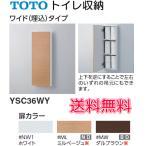送料無料 トイレットペーパーをすっきり収納。ウォール収納キャビネット ワイド(埋込)タイプ TOTO YSC36WY カラー3色あります。