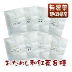 ショッピング紅茶 無農薬国産紅茶のお試しセット(8種類) メール便送料無料 1000円ポッキリ 無添加 静岡産 通販