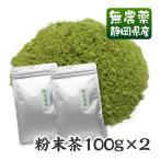 粉末煎茶100g×2袋(同梱不可) 無農薬栽培茶葉 粉末