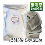 ほうじ茶のティーバッグ 無農薬1番茶使用 5g×20袋 無添加 静岡産 通販