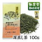 せとやみどり 深蒸し茶 100g 国産無農薬茶 無添加 静岡産 通販 よりどり3袋メール便送料無料対象