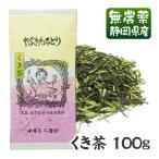 国産無農薬茶 くき茶 (やぶきたみどり袋)100g 無添加 静岡産