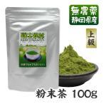 粉末茶(微粉末緑茶、微粉末煎茶)100g 無農薬栽培茶葉100% メール便対応 無添加 静岡産 通販