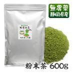 お徳用粉末茶 300g 業務用にも! 無農薬栽培茶葉100%のお徳用サイズ 無添加 通販