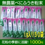 緑茶べにふうき粉末スティック 1g×50包 無農薬栽培茶 静岡産 無添加 通販