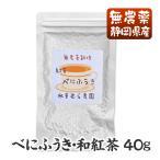 紅茶べにふうき 40g 国産無農薬紅茶 無添加 国産紅茶 静岡産 通販