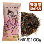 国産無農薬紅茶 べにひかり100g 無添加 国産紅茶 和紅茶 静岡産 通販