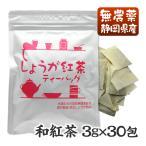 しょうが紅茶ティーバッグ 3g×30包 無農薬栽培国産紅茶と鹿児島県産黄金しょうが使用 無添加