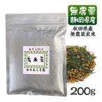 国産無農薬 玄米茶 200g 有機玄米と無農薬茶をブレンド!こだわりの逸品 無添加 静岡産 水車むら農園