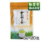 玄米茶のティーバッグ(抹茶入り)5g×20包 有機玄米と無農薬茶をブレンド 無添0加 静岡産 通販