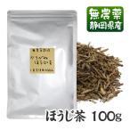 国産無農薬 かりがねほうじ茶 100g 1番茶の茎のみを使用した贅沢な棒ほうじ茶 無添加