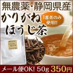国産無農薬 かりがねほうじ茶 50g メール便対応用 1番茶の茎のみを使用した贅沢な棒ほうじ茶 無添加