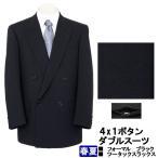 礼服 男性 サマー フォーマル ブラック ダブルブレストスーツ 黒 無地 ノーベント ツータックパンツ  夏物 1GR061-10