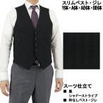 【サイズ交換OK・返品不可】  ジレ ベスト 黒 シャドーストライプ ベスト・ジレ(衿なし) 1IFA31-20