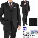 スーツ メンズ 3ボタンスーツ ビジネススーツ 黒 ス