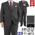 スーツ メンズ 大きいサイズ ビジネススーツ ウエスト