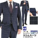 スーツ メンズ スリムスーツ ビジネススーツ ブルー杢