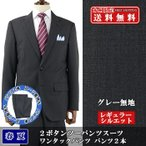 ビジネススーツ スーツ メンズスーツ  ビジネス ツーパンツスーツ グレー 無地 2016 春夏 スーツ 1Q6931-13