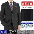 ビジネススーツ メンズスーツ 黒 ストライプ 春夏 スーツ 1R5C63-20