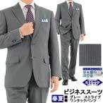 スーツ メンズ ビジネススーツ グレー ストライプ 春