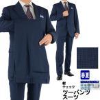 ツーパンツスーツ ビジネススーツ メンズスーツ 紺 チェック 春夏 スーツ パンツウォッシャブル 1R6962-31