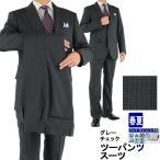 ツーパンツスーツ ビジネススーツ メンズスーツ グレー チェック 春夏 スーツ パンツウォッシャブル 1R6962-33