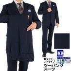 スーツ メンズ ツーパンツ パンツ2本 ビジネススーツ 紺 シャドー ストライプ 春夏 スーツ パンツウォッシャブル 1R6965-21