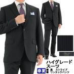 ビジネススーツ ビジネススーツ スーツ メンズスーツ 黒 ストライプ SUPER100'S 毛100% 春夏 スーツ 1RHC63-20