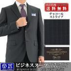 ビジネススーツ ビジネススーツ メンズスーツ グレー ストライプ カノニコ SUPER120'S 毛100% 春夏 スーツ 1RHC64-23