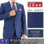 スリムスーツ ビジネススーツ スーツ メンズスーツ ブルー ストライプ FINTES NANO SUPER 100'S  ローライズパンツ 春夏 スーツ 1RL964-22