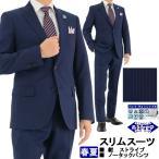 スーツ メンズ スリムスーツ ビジネススーツ 紺 スト