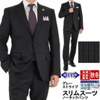 スーツ メンズ スリムスーツ ビジネススーツ グレー