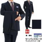ビジネススーツ スーツ メンズスーツ  ツーパンツスーツ 紺 無地 2016 秋冬 スーツ 2Q6932-11