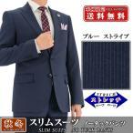 スリムスーツ ビジネススーツ スーツ メンズスーツ 紺 ストライプ 2016 秋冬 スーツ 2QS931-22