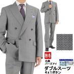 ダブルスーツ メンズ ビジネス 白黒 バーズアイ(無地織柄) 秋冬 2R9964-34
