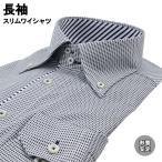 ワイシャツ 長袖 形態安定 スリムワイシャツ デュエボットーニ ボタンダウン 38Z128-33