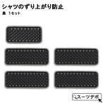 シャツのズリ上がり防止 黒 41221-10