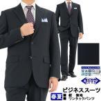【訳あり 返品・交換不可】ビジネススーツ レギュラースーツ スーツ メンズスーツ 紺 無地 春夏 スーツ 7R5C69-11