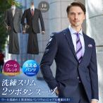 スーツ メンズ ビジネス 2ツボタン スタイリッシュ スリムスーツ 秋冬 洗えるパンツウォッシャブル 上下セットアップ シングル suit 紳士