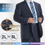 大きいサイズ E体 ノッチドラペル 2ツボタン メンズスーツ 秋冬物 ビジネススーツ 洗える パンツウォッシャブル 【送料無料】